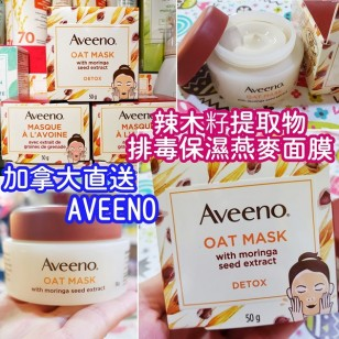 AVEENO Oat Face Mask with Moringa Seed Extract
